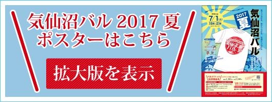 気仙沼バル2017夏ポスターはこちら
