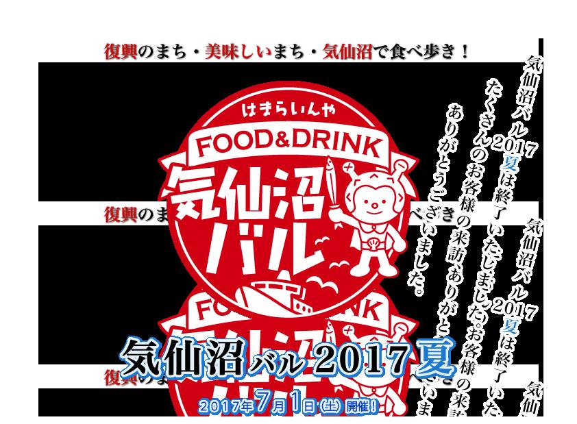 気仙沼バル2017夏 2017年7月1日開催